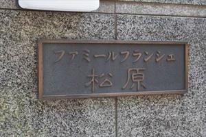 ファミールプランシェ松原の看板