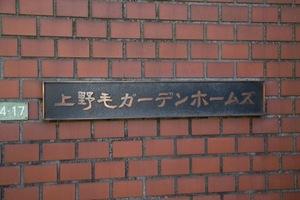 上野毛ガーデンホームズの看板