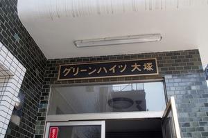 グリーンハイツ大塚の看板
