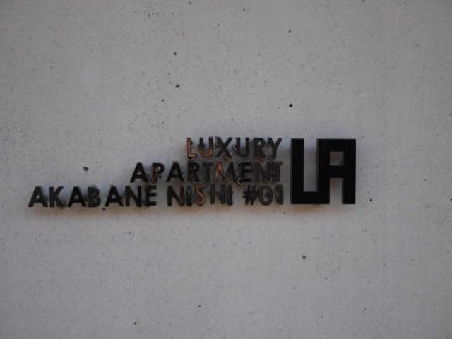 ラグジュアリーアパートメント赤羽西01の看板