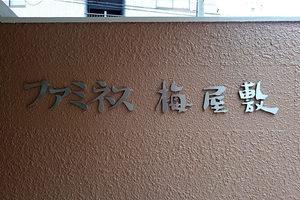 ファミネス梅屋敷の看板