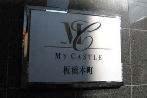 マイキャッスル板橋本町の看板