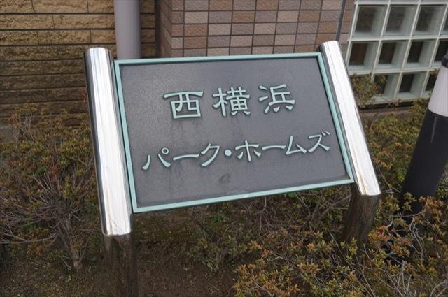 西横浜パークホームズの看板