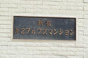 新宿第2アルプスマンションの看板