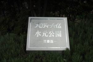 メロディーハイム水元公園弐番館の看板