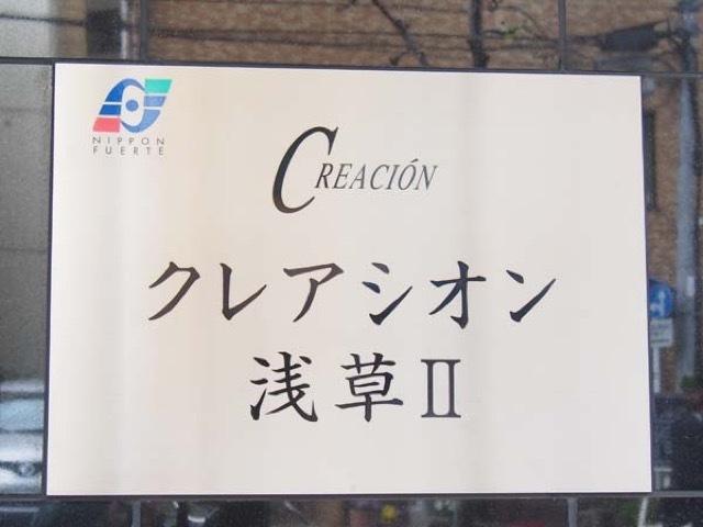 クレアシオン浅草2の看板