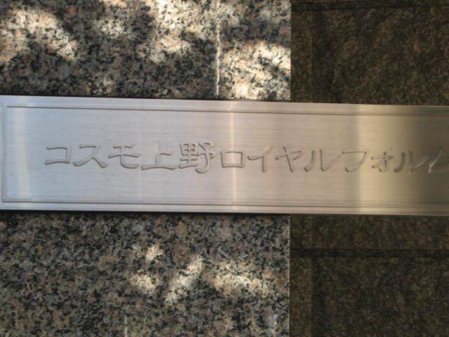 コスモ上野ロイヤルフォルムの看板