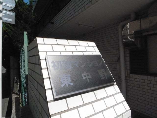初穂マンション東中野の看板
