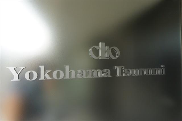 クリオ横浜鶴見の看板
