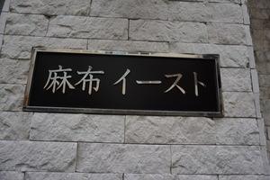 トーカンマンション東麻布の看板