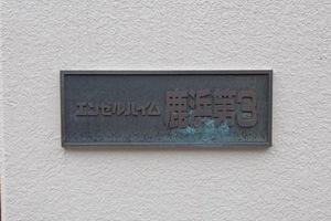 エンゼルハイム鹿浜第3の看板