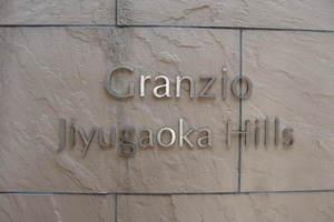 グランツィオ自由が丘ヒルズの看板