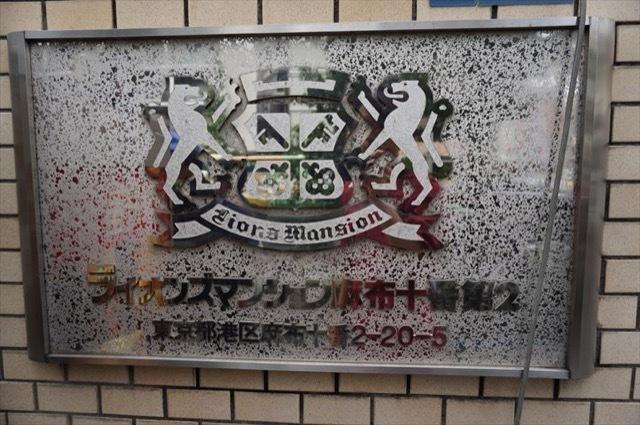 ライオンズマンション麻布十番第2の看板