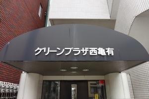 グリーンプラザ西亀有の看板