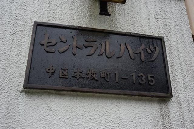セントラルハイツ(横浜市)の看板
