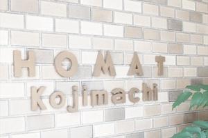 ホーマット麹町の看板
