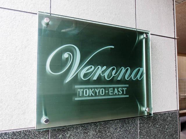 ヴェローナ東京イーストの看板