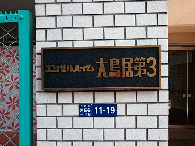 エンゼルハイム大鳥居第3の看板