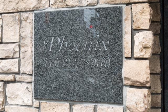 トーシンフェニックス新高円寺参番館の看板
