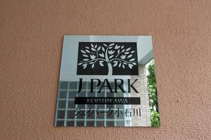 ジェイパーク小石川の看板