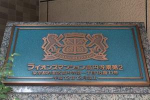 ライオンズマンション高円寺南第2の看板