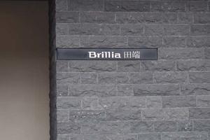 ブリリア田端の看板