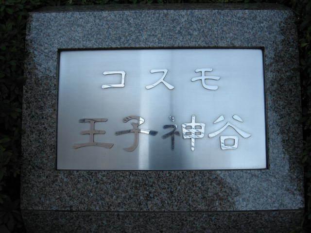 コスモ王子神谷の看板