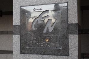 キャニオングランデ練馬北町弐番館の看板