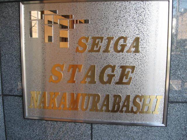 セイガステージ中村橋の看板