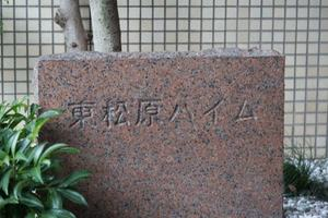 東松原ハイムの看板