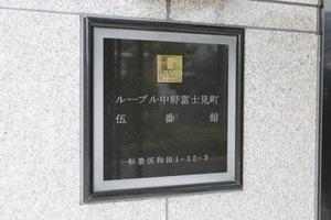 ルーブル中野富士見町伍番館の看板