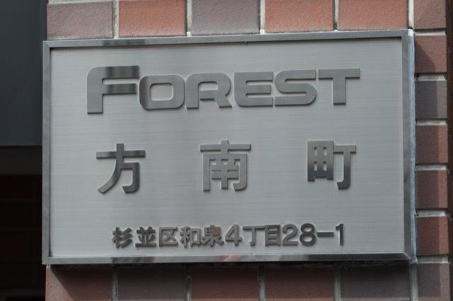 フォレスト方南町の看板