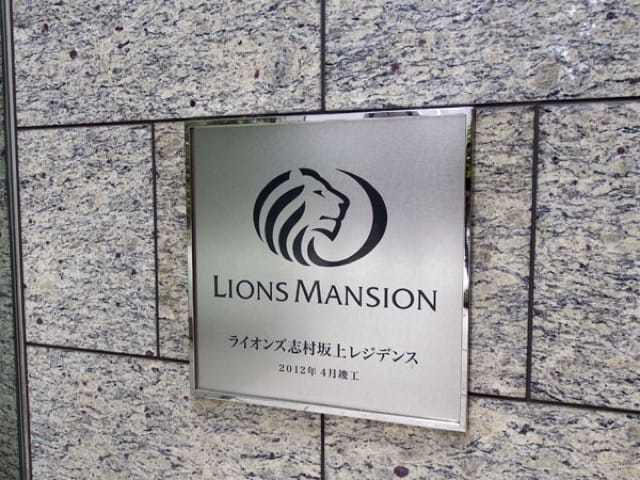 ライオンズ志村坂上レジデンスの看板