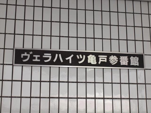 ヴェラハイツ亀戸3番館の看板