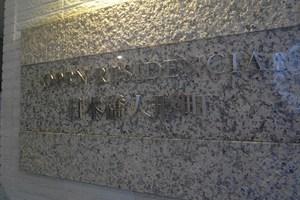 オープンレジデンシア日本橋人形町の看板