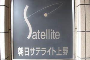 朝日サテライト上野の看板