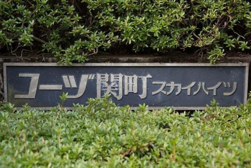 コーヅ関町スカイハイツ1号棟の看板
