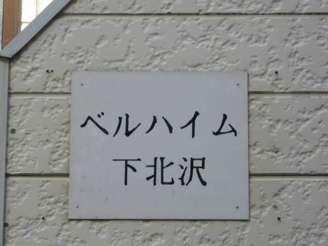 ベルハイム下北沢の看板