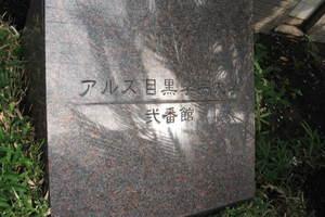 アルス目黒学芸大学弐番館の看板
