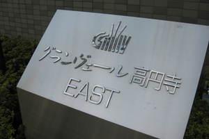 グランヴェール高円寺イーストの看板