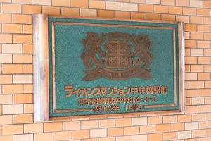 ライオンズマンション中村橋駅前の看板
