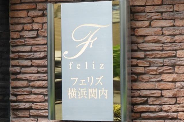 フェリズ横浜関内ヌーベルコートの看板