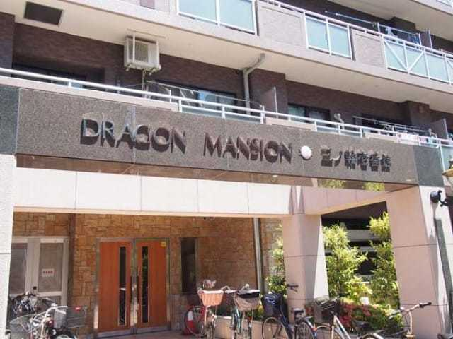 ドラゴンマンション三ノ輪壱番館の看板
