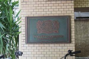 ライオンズマンション日暮里駅前の看板