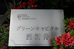 グリーンキャピタル西新井の看板
