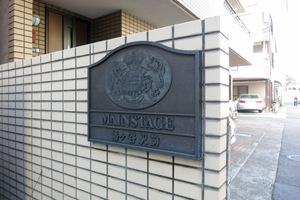 メインステージ幡ヶ谷駅前の看板