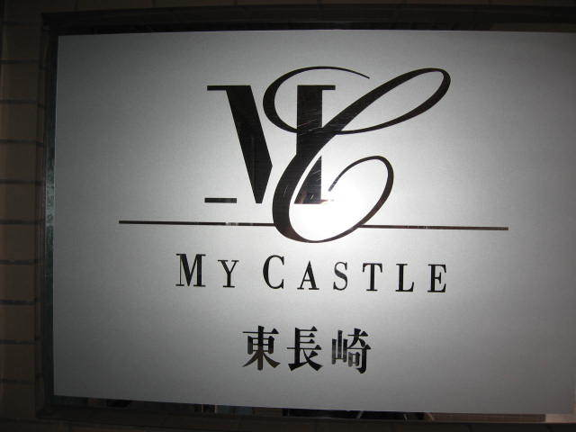 マイキャッスル東長崎の看板