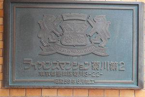 ライオンズマンション菊川第2の看板