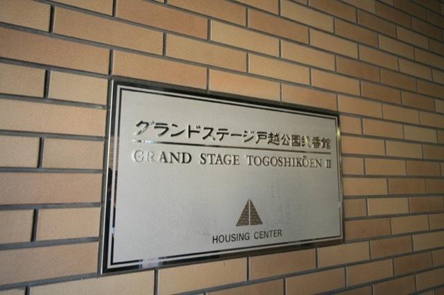 グランドステージ戸越公園弐番館の看板