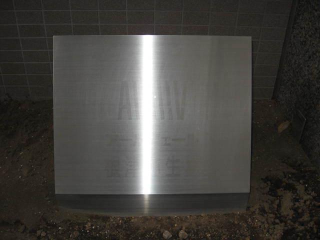 アールヴェール根津弥生坂の看板